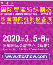China Dongguan Intl Textile Clothing Industry Fair 2020